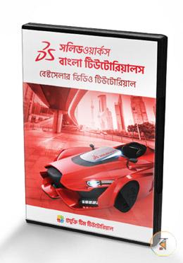 Solidworks Bangla Tutorial Course (4 DVD)