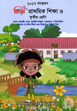 Bijoy Prathomik Shikka For Class 3 (NCTB 2017)