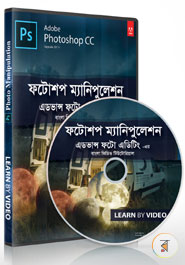 Photoshop Manipulation : Advance Photo Editing Bangla Video Tutorial (DVD)