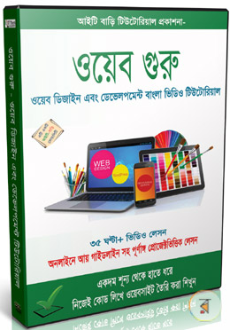 Weber Guru: Web Design Ebong Development Bangla Video Tutorial (4 DVD)