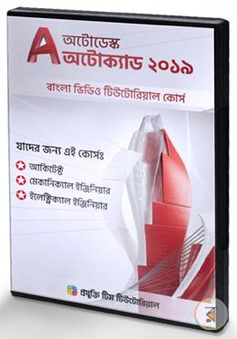 Autodesk Autocad 2019 Video Tutorial  Course (3ti DVD)