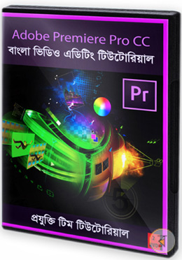Adobe Premiere Pro CC Bangla Video Editing Tutorial (2 DVD)