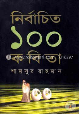 নির্বাচিত ১০০ কবিতা