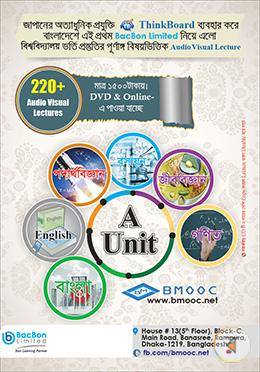 BacBon University Admission Tutorials (A Unit) (dvd)
