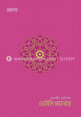 Productive Muslim Daily Planner Pink Color