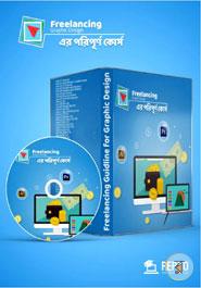 Freelancing Guidline for Graphic Design dvd