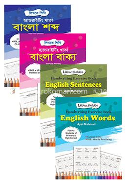 Hand Writing Khata (Bangla Word also Sentence and English Word also Sentence)