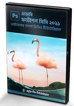 Adobe Photoshop CC 2021 : Best Seller Bangla Video Tutorial (3 DVDs)