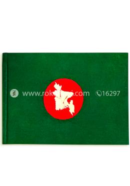 Nakshi Notebook: NB-N-C-H-86-001