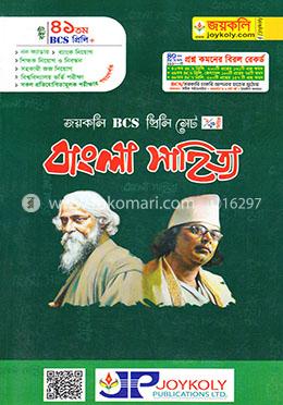 জয়কলি ৪১তম বিসিএস প্রিলি বাংলা সাহিত্য