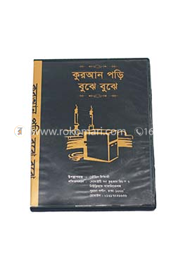 Quran Pori Buja Buja - DVD
