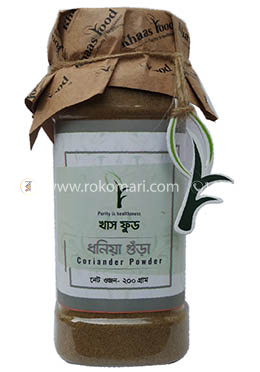 Coriander Powder (ধনিয়া গুড়া) -200 gm