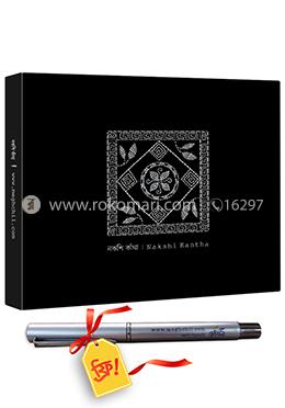 Nokshi Kantha Notebook-(সাথে আকর্ষণীয় জেল পেন ফ্রি)