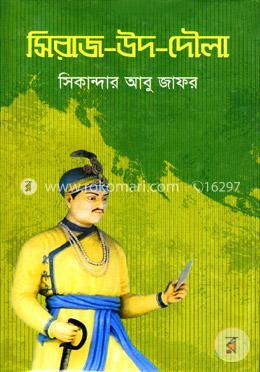 সিরাজ-উদ-দৌলা