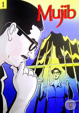 Graphic Novel -1: Mujib (Based on Unfinished Memoirs of Bangabandhu Sheikh Mujibur Rahman)