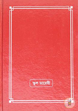 School diary (Maroon)