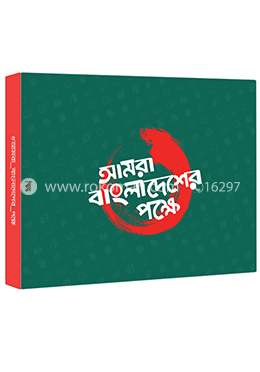 Amra Bangladesher Pokkha - Notebook (With Free Rich Band, Key Ring)