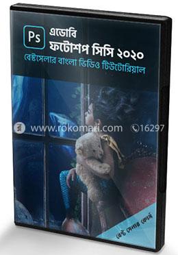 Adobe Photoshop CC 2020 : Best Seller Bangla Video Tutorial (3 DVDs)