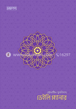 Productive Muslim Daily Planner Purple Color