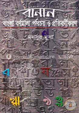 বানান : বাংলা বর্ণমালা পরিচয় ও প্রতিবর্ণীকরণ - মনসুর মুসা
