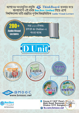 BacBon University Admission Tutorials (D Unit) (DVD)