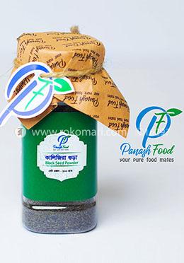 Black Seed Powder (Kalijira Gura) 100gm