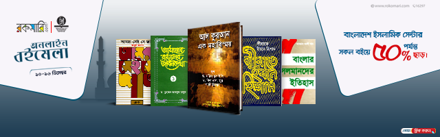 Bangladesh islami center