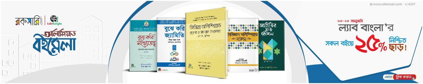Lab Bangla
