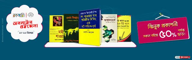 Jhinuk publisher