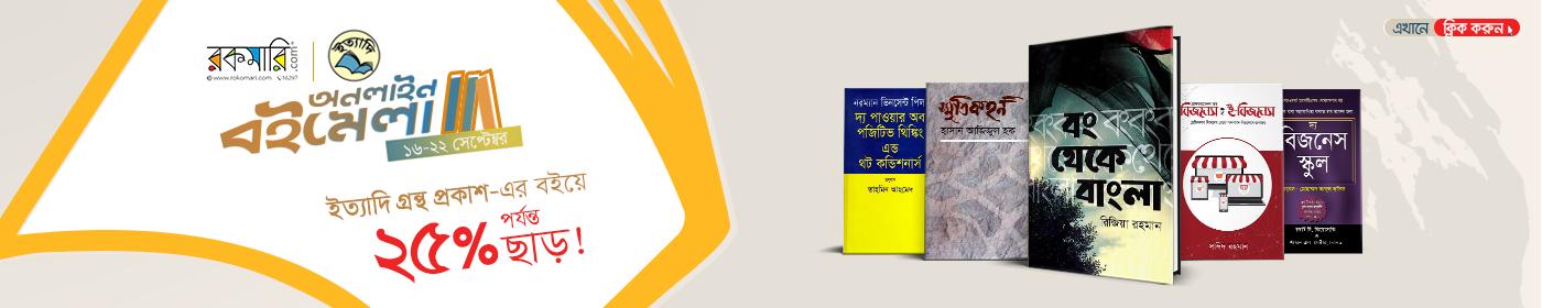 Ittadi Publisher