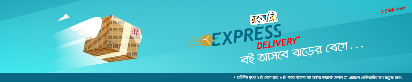 express delivery Site banner