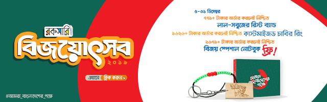 Bijoy Mela -2019-Phone