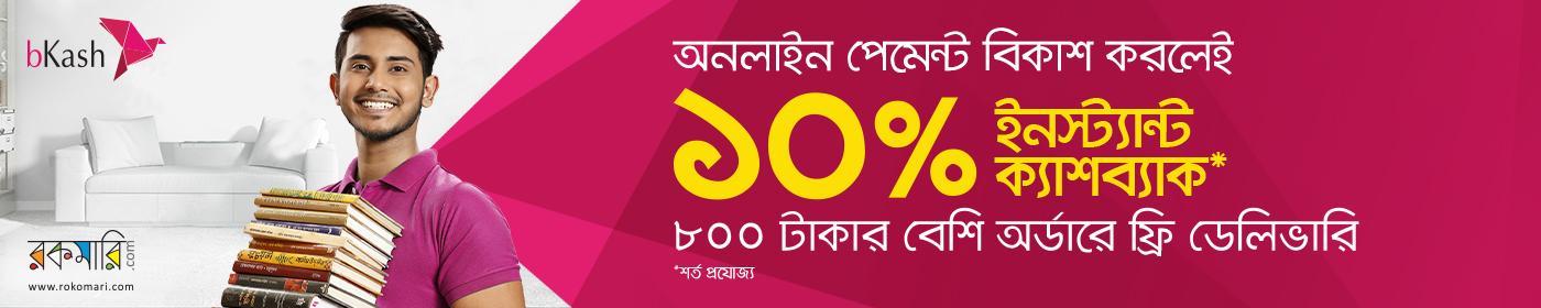 bkash banner-boimela 20 desktop