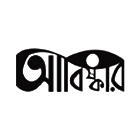 Abishkar Publication books