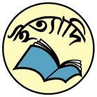 Ittadi Grantho Prokash books