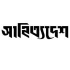 Sahityodesh  books