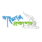 Banglar Prokashon books