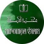 Maktabatul Islam books