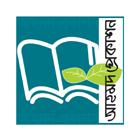 Ahmad Prokashon books