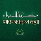 Maktabatul Hera books