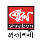 Shrabon Prokashani books
