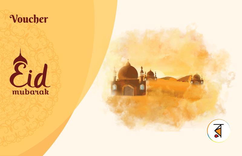 Eid gift voucher