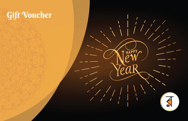 New year gift voucher