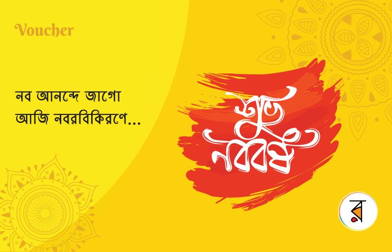 Boishakhi gift voucher