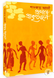 Prodosh Prakritojon (Category Bestseller 12)