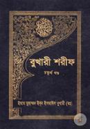 Bukhari Shorif - 4th Part