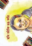 Chobi Aki Rong kori