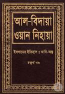 Al-Bidaya One Nihaya (Islamer Itihas : Adi-Onto) (4th Part)