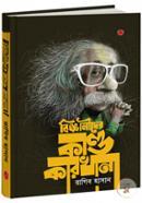 Bijyanider Kandakarkhana