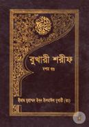 Bukhari Shorif -10th Khondo
